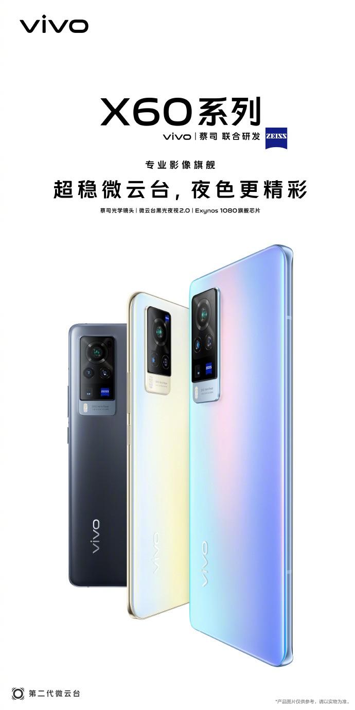 图片[1]-vivo X60新款手机官宣