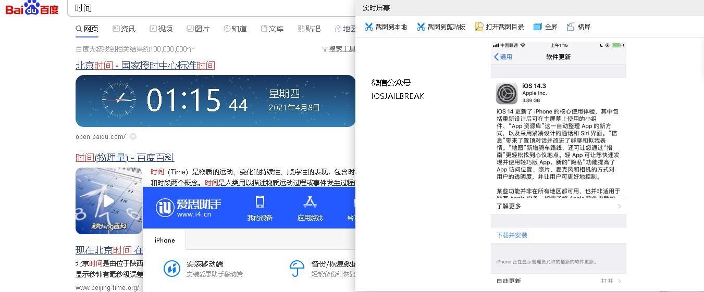 图片[18]-通过OTA将iPhone升级/降级到IOS14.3